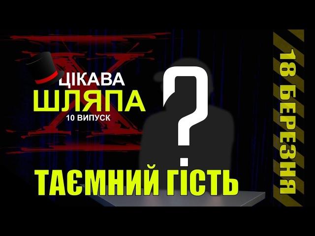 Тизер передачи Цікава шляпа | реклама Интересная шляпа (трейлер 10 выпуск) » Freewka.com - Смотреть онлайн в хорощем качестве