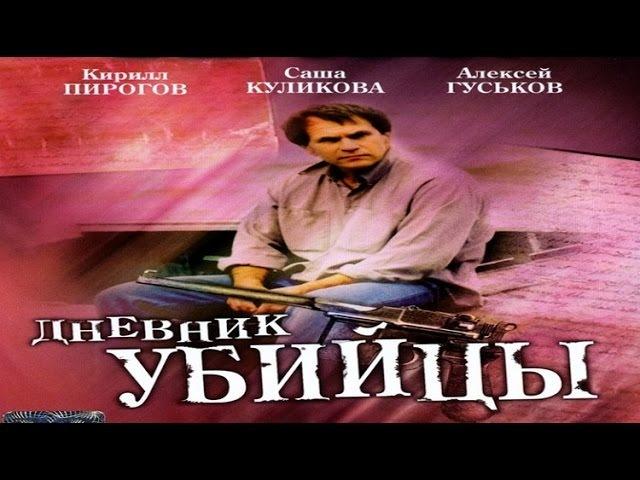 сериал Дневник убийцы 3 и 4 серия