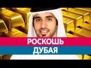 ЖИЗНЬ ШЕЙХОВ Как живут в Дубае Машины золото зарплаты и миллиардеры