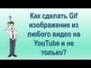Хаки YouTube: Как сделать gif изображение из любого видео на YouTube