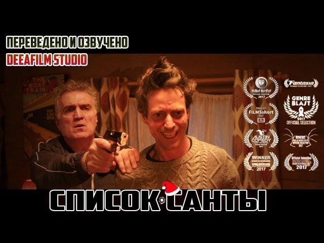 Чёрная комедия «Список Санты» | Короткометражка | Озвучка DeeAFilm