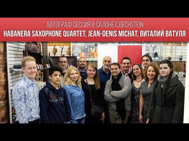 Habanera Saxaphone Quartet, Jean-Denis Michat и Виталий Ватуля - Автограф-сессия в C.Bechstein