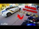 СВАЛИЛ ОТ МЕНТОВ моя первая настоящая погоня от полиции