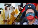 Жизнь в Арабских Эмиратах и в России. Вот почему АРАБЫ живут ЛУЧШЕ РОССИЯН!