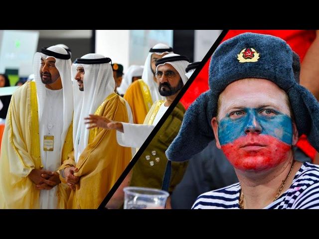 Жизнь в ОАЭ. Вот почему АРАБЫ живут ЛУЧШЕ РОССИЯН!