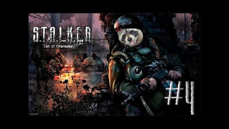 ☢️ Выполняем грязную работу [Наёмник] l S.T.A.L.K.E.R. Call of Chernobyl 4 ☢️