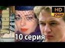 Утесов. Песня длиною в жизнь (10 серия из 12) Россия, биография, музыка, 2006