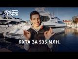 Смотрим частную яхту за 535 млн. руб.