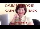 Самый высокий кэшбэк в рунете.