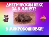 ДИЕТИЧЕСКИЙ КЕКС В МИКРОВОЛНОВКЕ ЗА 3 МИНУТЫ!!! СЛЕДИ ЗА СВОЕЙ ФИГУРОЙ НЕ ОТКАЗЫВАЯСЬ ОТ ВКУСНЯШЕК