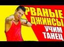 ЭЛДЖЕЙ - РВАНЫЕ ДЖИНСЫ - УЧИМ ТАНЕЦ DANCEFIT