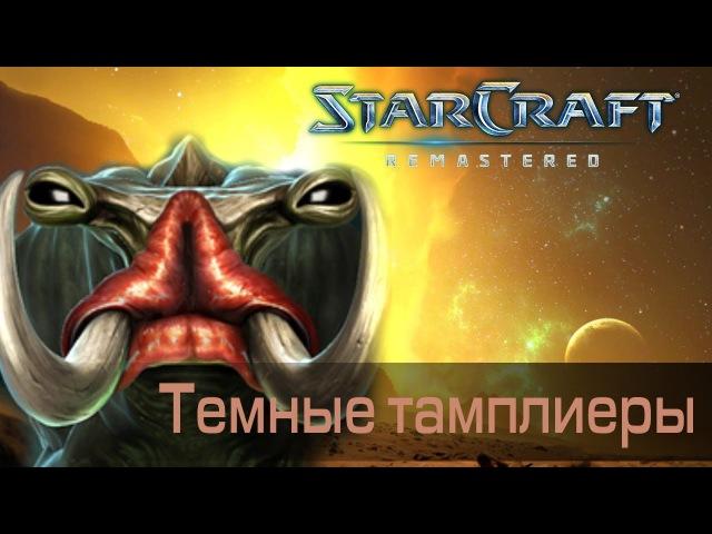 16 ТЁМНЫЕ ТАМПЛИЕРЫ / Starcraft Remastered Кампания Зергов: Сверхразум прохождение