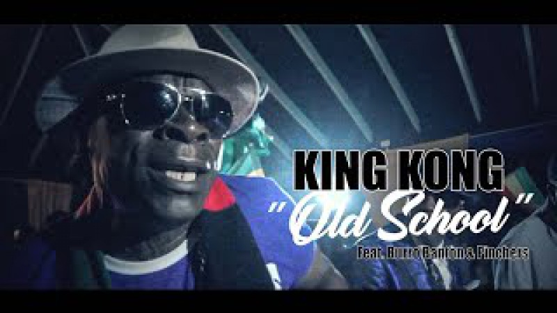 KING KONG Ft. BURRO BANTON PINCHERS - OLD SCHOOL - IRIE ITES RECORDS (FEB. 2018)