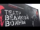 «Театр Великой войны» в прямом эфире: как на Плотинке воссоздают события 1943 года