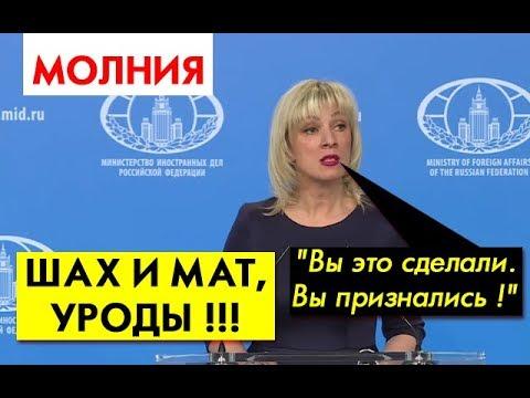 СРОЧНО Заявление Не МИД это сказал Мария Захарова pa3мa3aлa аргументами Терезу Мэй