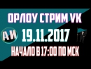 INDIVIDUUM VK STREAM: 19.11.2017
