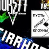 CIRRHOSIS DUK577 ПУСТЬ ПРИДУТ КЛОУНЫ in БАЙКОНУР