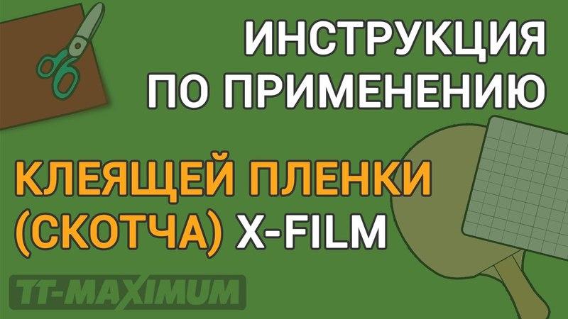 Как применять клеящая пленка SPINLORD X Film для шипов ОХ двухсторонний скотч инструкция