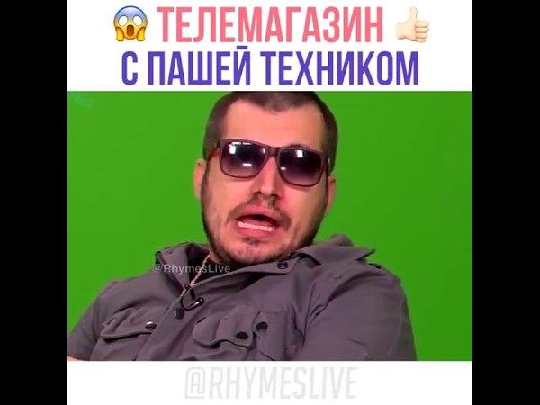 Паша техник в рекламе телемагазина