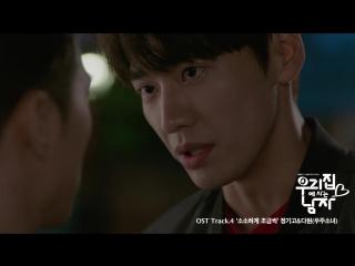[MV] 161108 Junggigo & Dawon (WJSN) - Little by Little (Sweet Stranger  Me OST)