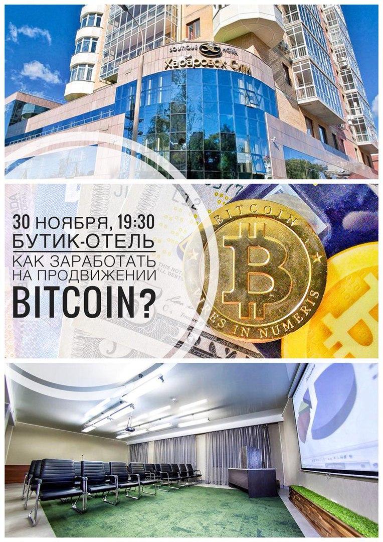 Афиша Хабаровск Знакомство с БИТКОИН