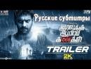 Iravukku Aayiram Kangal Official Trailer 2K - rus sub