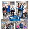 Улица 2 сезон сериал ТНТ