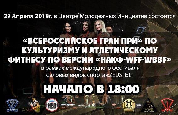 Всероссийское Гран при по культуризму и атлетическому фитнесу