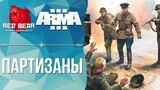 ПАРТИЗАНЫ ARMA 3 Iron Front Red Bear
