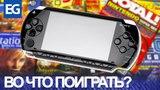 Во что поиграть на PSP (Эпизод 14)