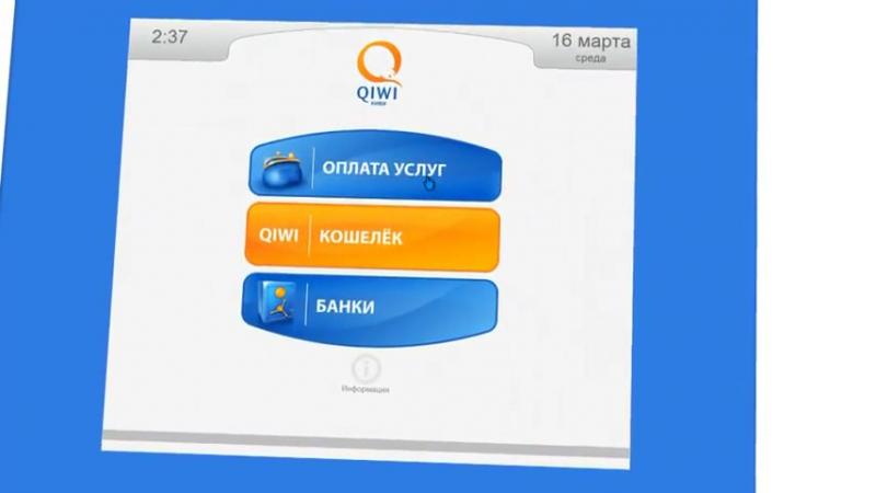 Оплатить через QIWI Терминал | Visa QIWI Кошелек