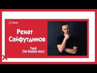 Tanir о казахском рэпе, батлах, фанатках и Da Gudda Jazz. The Эфир