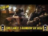 Tom Clancy`s RainBow Six Siege | STREAM | РАДУГА | CHAT YOUTUBE(ССЫЛКА НИЖЕ) |
