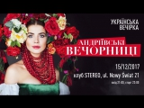 Андріївські Вечорниці Ukrainian Night Party https://vk.com/andriyparty