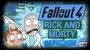 Fallout 4 - Рик и Морти на Русском (Сыендук) 2