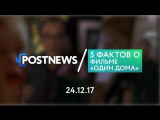 24.12   5 фактов о фильме «Один дома»