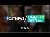 24.12 | 5 фактов о фильме «Один дома»