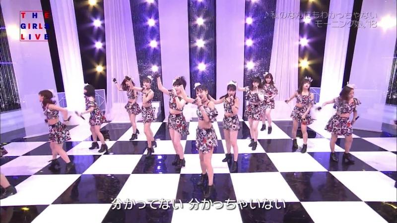 [LIVE] Morning Musume '18 ♪ Watashi no Nanni mo Wakacchanai (The Girls Live 207 @ 05/03/2018)