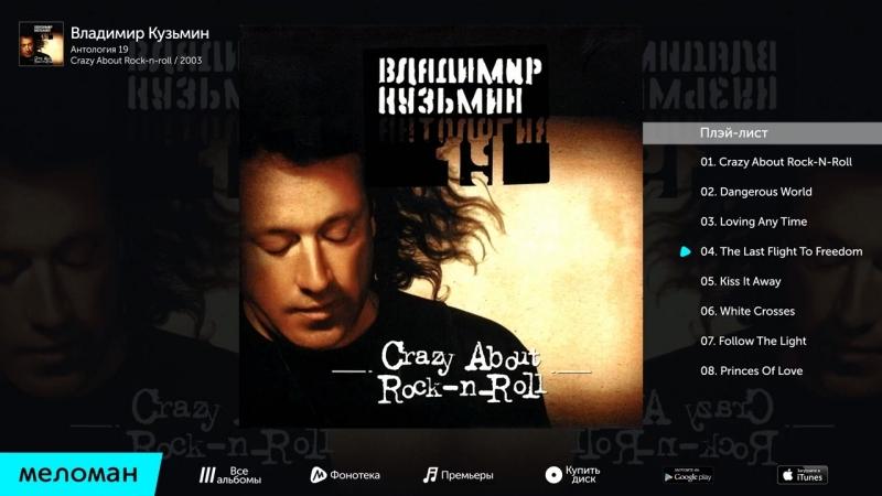 Владимир Кузьмин - Антология 19 - Crazy About Rock-n-Roll (Альбом 2003 г)