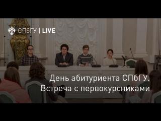 День абитуриента СПбГУ. Встреча с первокурсниками
