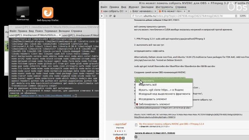 Установка OBS Studio с Nvenc на Linux с компиляцией и без
