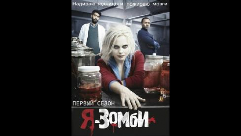 Я зомби. 1сезон с 7 по 13 серии и 2 сезоны 1,2,3,4,5,6,7,8,9,10,11,12,13,14,15,16,17,18,19 серии