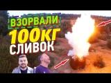 ВЗОРВАЛИ 100кг СЛИВОК   Эпик LizzzTVshow