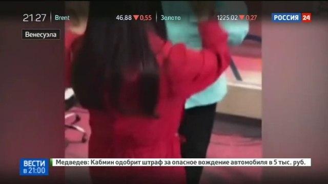 Новости на «Россия 24» • Танцующего президента Венесуэлы подвергли жесткой критике