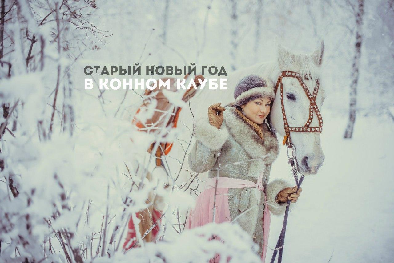 Афиша Саратов Старый Новый год в конном клубе