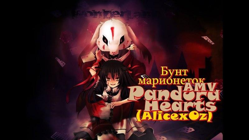 AMV Pandora Hearts (AlicexOz) Бунт марионеток