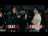 Битва стилей | THE DON PRODUCTION | SKAT vs Farrukh (17.03.2018)