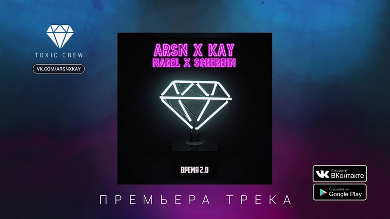 AR$N x KAY x NAREL x SCHERBIN - ВРЕМЯ 2.0 (feat. Dan Narel ex-Of Buried Hopes)