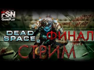 «Dead Space 2» #3 ● Финал ● [PC|RUS] 18+
