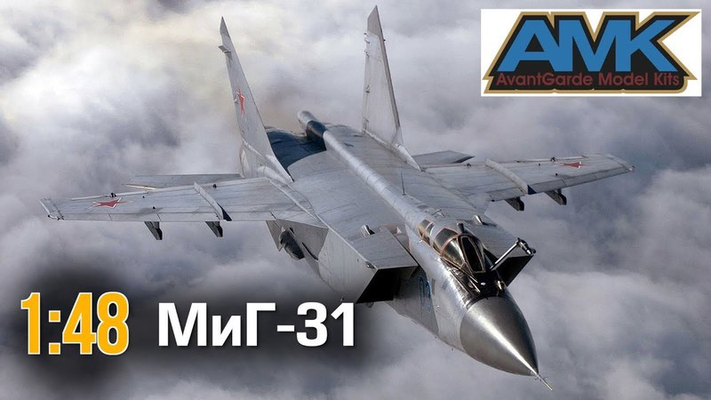 МиГ-31 БМ/БСМ Limited Edition :: 1/48 :: AMK :: Распаковка и обзор